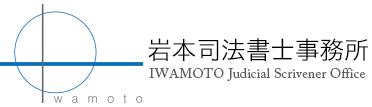 岩本司法書士事務所/西宮・神戸・兵庫 | 相続・遺言・債務整理・成年後見